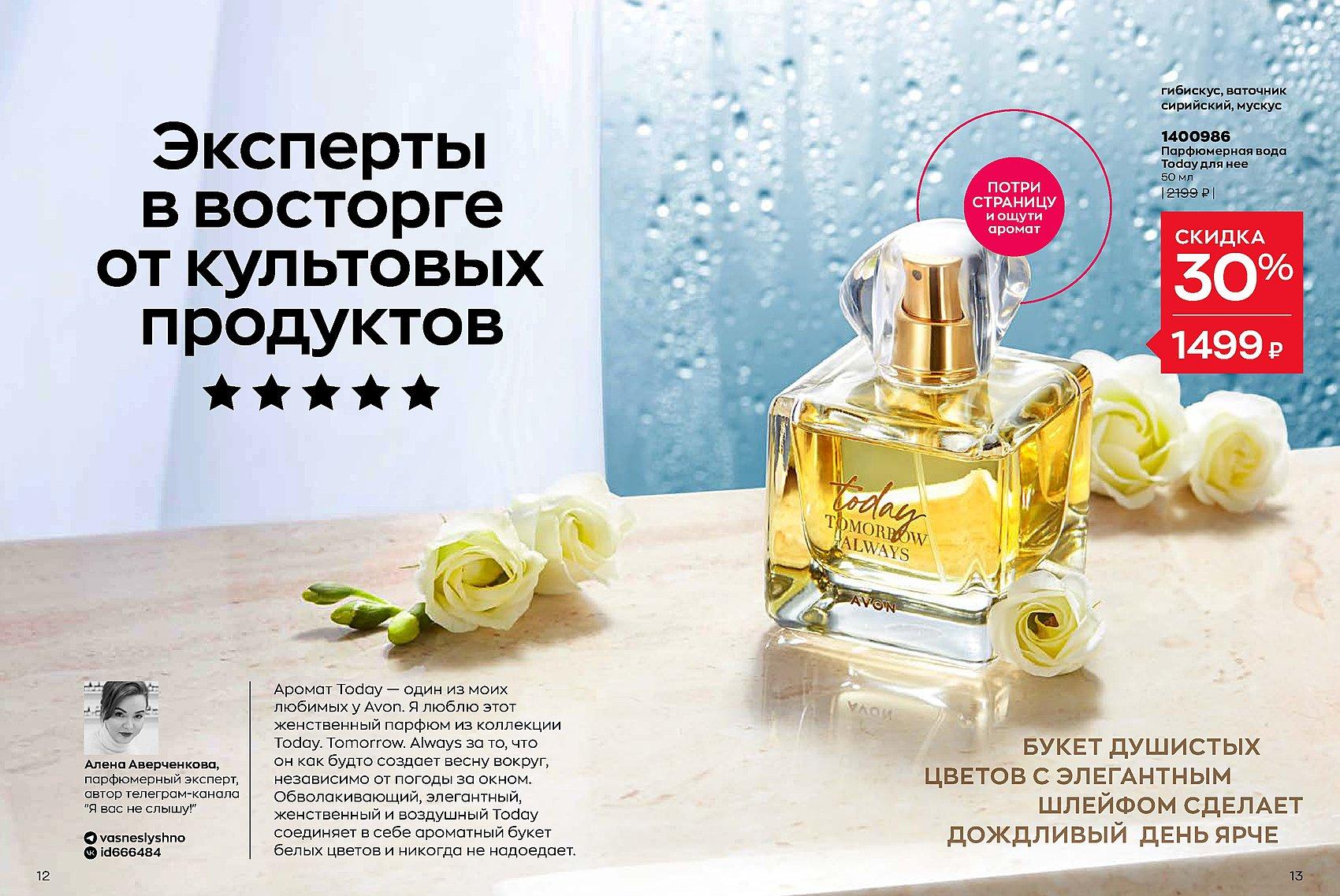 Страницы 12 - 13 каталог