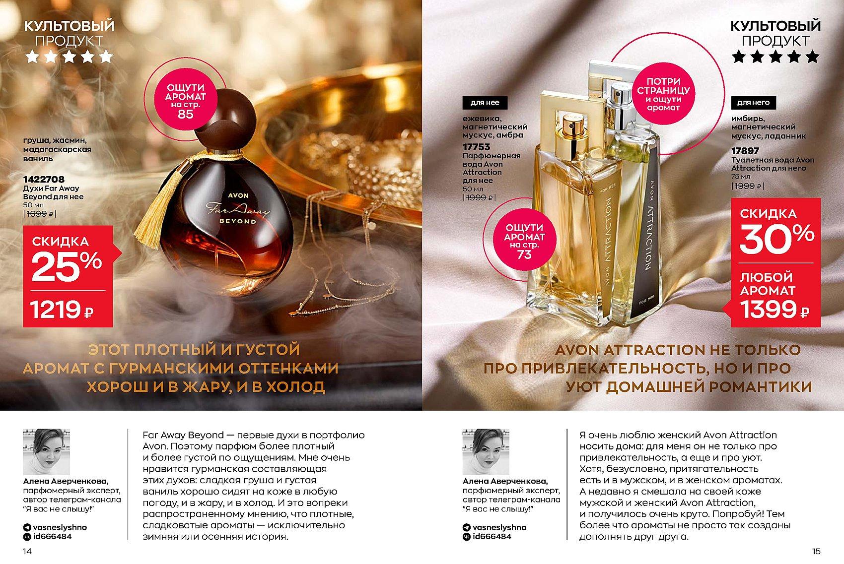 Страницы 14 - 15 каталог