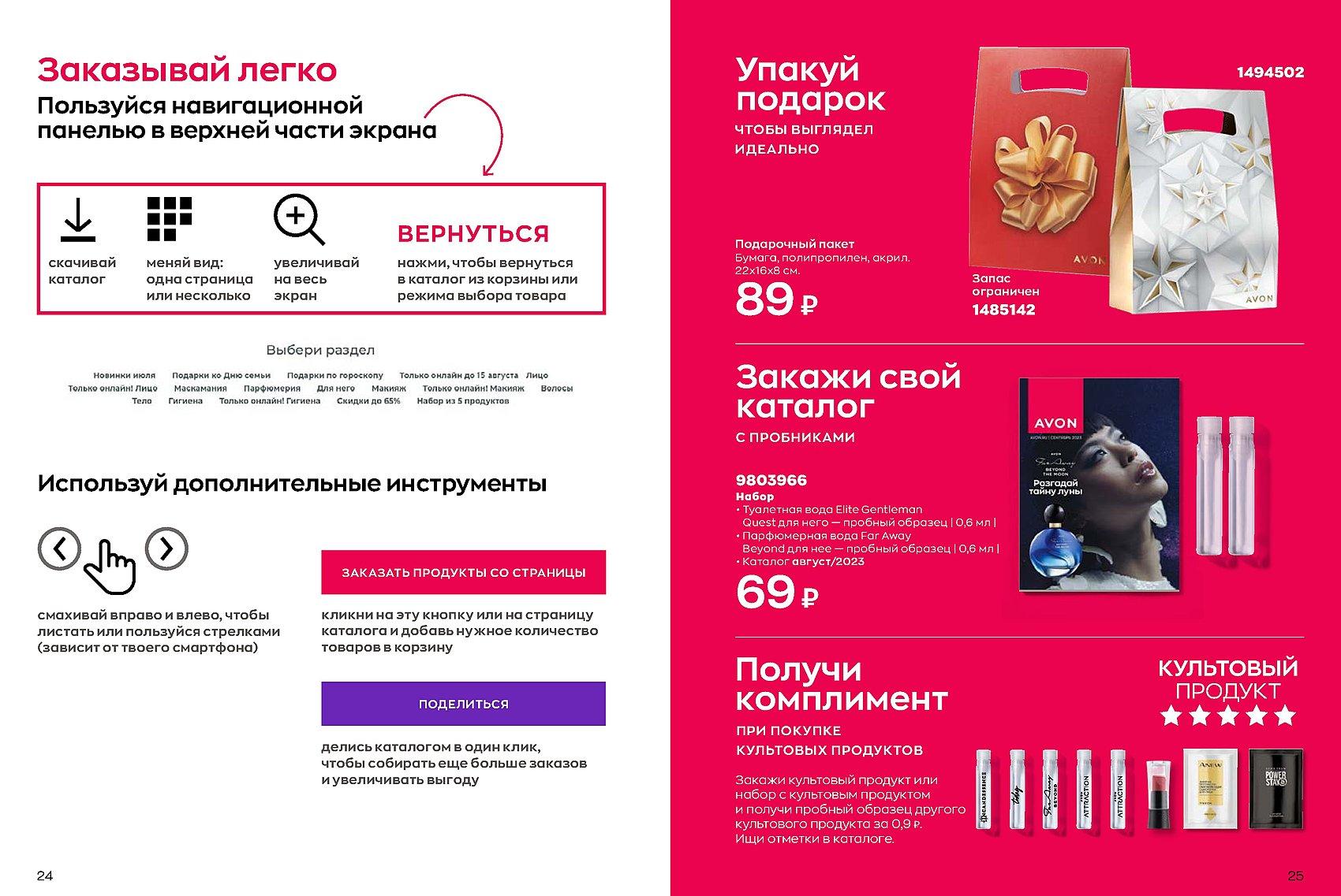 Страницы 24 - 25 каталог